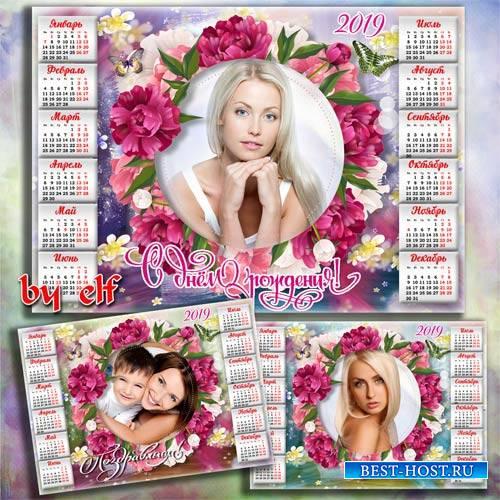 Календарь-рамка на 2019 год - С Днем Рожденья, с днем везенья