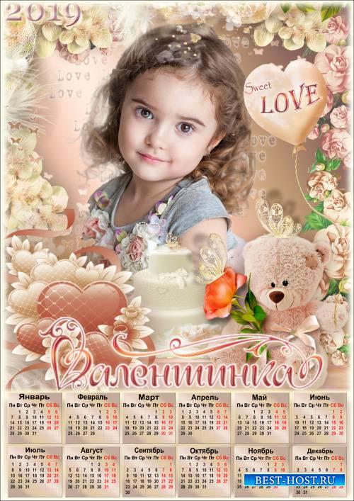 Календарь на 2019 год с рамкой для фото - Валентиночка, лети, нет преграды  ...