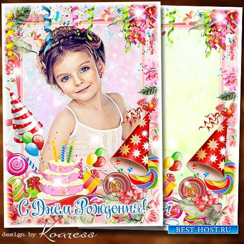 Поздравительная рамка-открытка к Дню Рождения - Пусть все, как в сказке, по ...