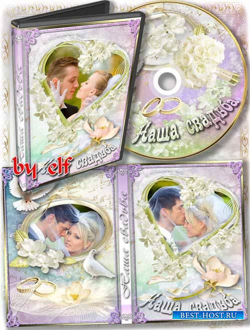 c688799eedd6296 Набор dvd для свадебного видео - Всегда друг друга берегите, цените,  радуйте, любите