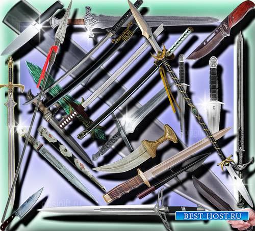 Качественные клипарты - Холодное оружие