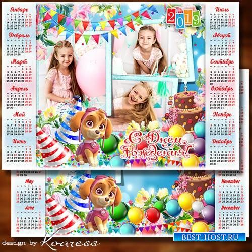 Календарь-фоторамка на 2019 год к Дню Рождения - Пусть счастье будет безгра ...