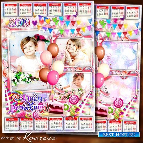 Детский календарь с фоторамкой на 2019 год к Дню Рождения - Пусть будет Ден ...