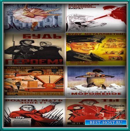 Растровые клипарты - постеры СССР