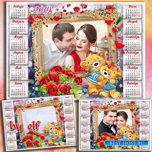 Календарь-рамка на 2019 год - Пусть миром правит лишь любовь