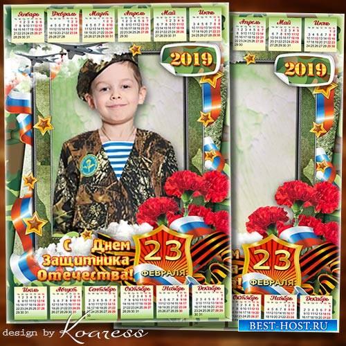 Детский календарь с фоторамкой на 2019 год к 23 февраля - Наши милые мальчи ...