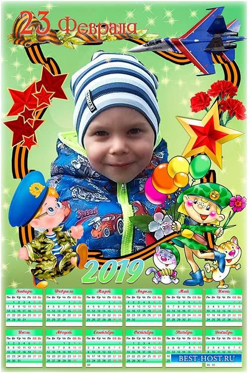 Детский календарь на 2019 год - 23 февраля