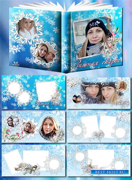 Фотокнига для семейного фото - Снежинки