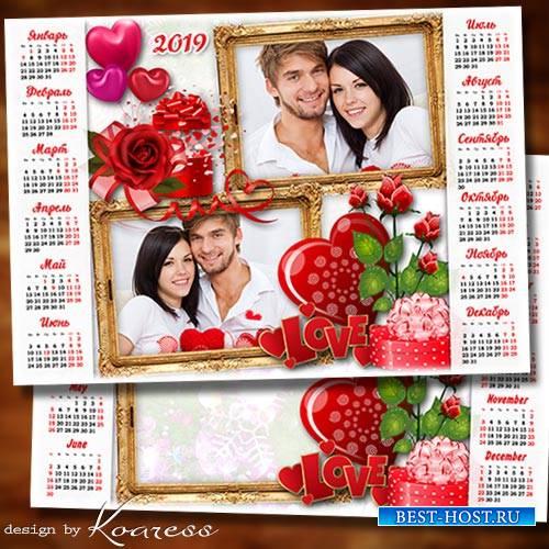 Романтический календарь с фоторамкой на 2019 год - Пусть в этот праздник, в ...