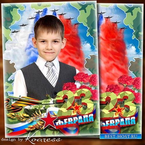 Рамка для детских портретов к Дню Защитника Отечества - Вас, ребята, поздра ...