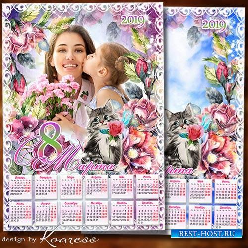 Календарь на 2019 год к 8 Марта - С Международным женским днем тебя мы позд ...
