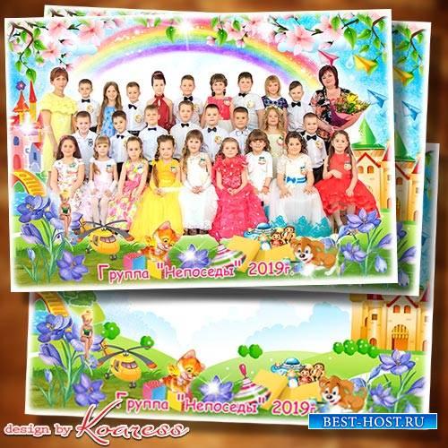 Детская фоторамка для фото группы в детском саду - Нет для нас чудесней мес ...