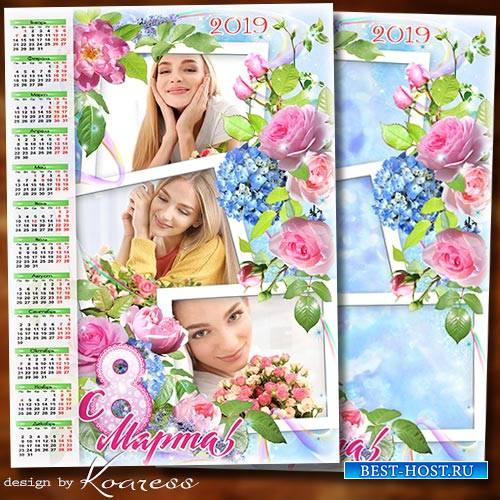 Календарь на 2019 год к 8 Марта - Желаю радостных улыбок и море сбывшихся н ...
