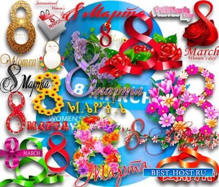 Png клипарты - Праздничные восьмерки