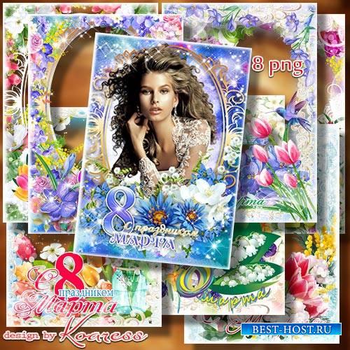 Рамки-открытки к 8 Марта - 8 Марта пусть мечта твоя легко осуществится