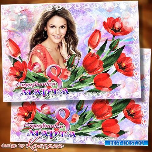 Фоторамка-открытка к 8 Марта - Сияй как солнце яркое весеннее