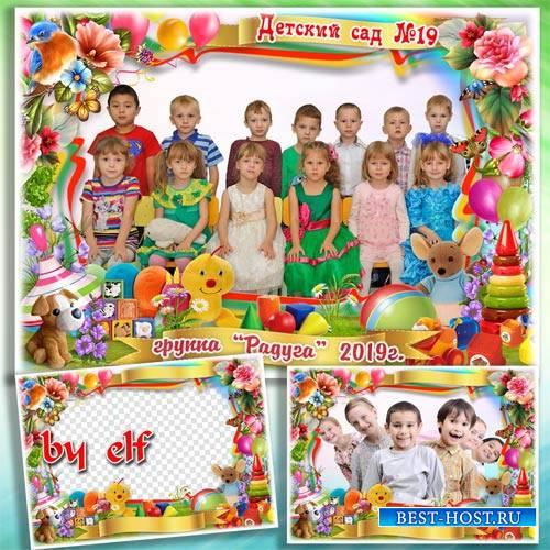 Фоторамка для группового фото в детском саду - Детский сад второй наш дом
