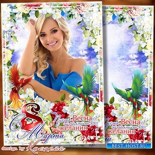 Открытка-фоторамка к 8 Марта - Весенних сюрпризов, улыбок, цветов