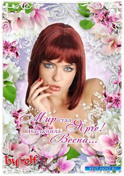 Фоторамка-открытка к 8 Марта - Наступила весна, все живое вокруг расцветает