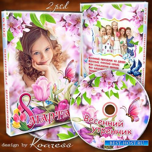 Детский набор dvd для видео весеннего утренника - Весенний праздник на двор ...