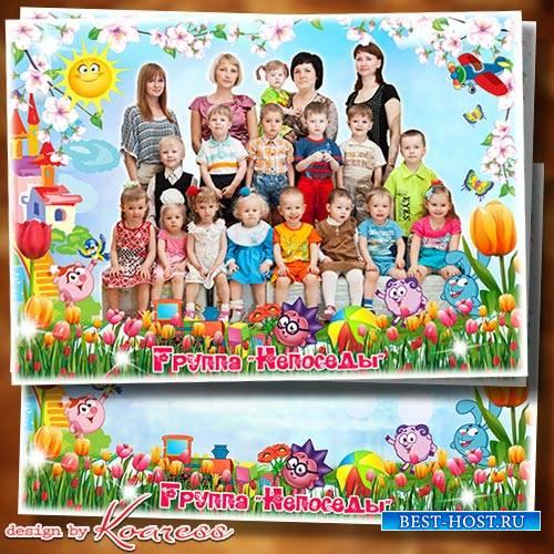 Фоторамка для фото группы детей в детском саду - В садик к нам весна пришла