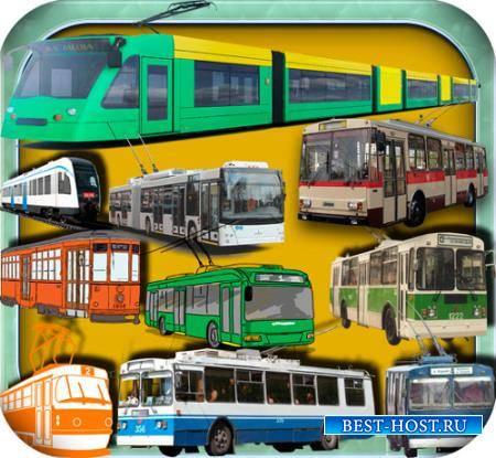 Клипарты для фотошопа - Трамваи и троллейбусы