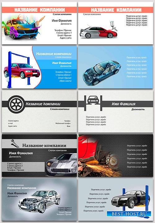 Визитные карточки - Ремонт автомобилей
