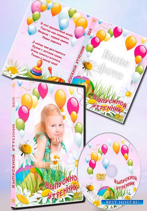 Обложка и задувка для диска видео с утренника в детском саду - Наш выпускно ...