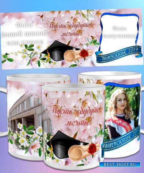 Шаблон для кружки выпускнику школы - Пусть сбудутся мечты