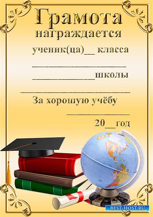 Грамота для школы в формате psd - За хорошую учебу