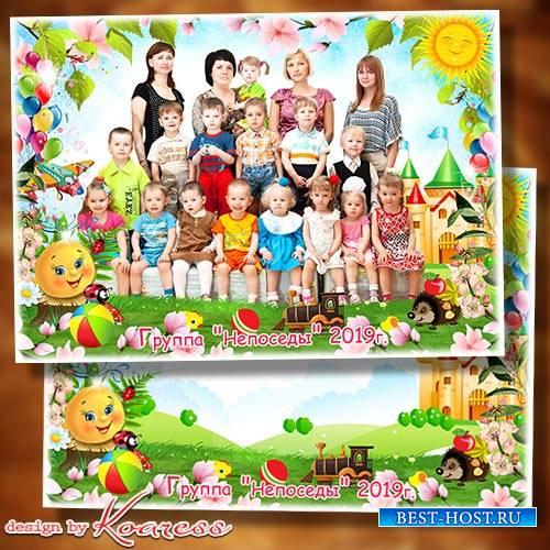 Фоторамка для фото группы детей в детском саду - Как тебя мы ждали, лето