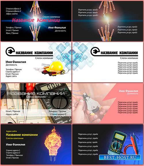 Шаблоны визиток psd - Электрик