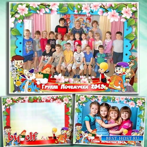 Детская фоторамка для фото группы - Детский садик, детский сад
