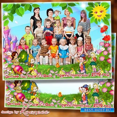Фоторамка для фото группы детей в детском саду - Наш любимый детский сад, з ...