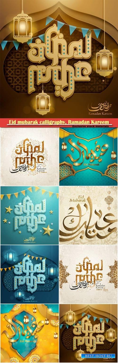 Eid mubarak calligraphy, Ramadan Kareem vector card # 3