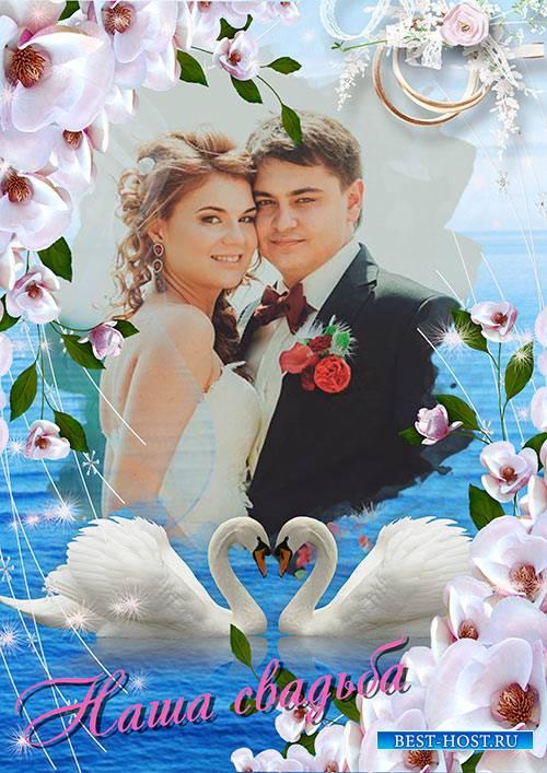Фоторамка для свадебной фотографии - Когда яблони цветут