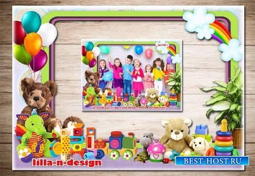 Рамка в формате PNG для фото детей в детском саду - Наш любимый детский сад