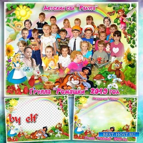 Детская фоторамка для группового фото в детском саду - Наша группа дружная, ...