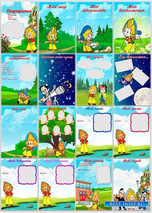 Портфолио для детского сада - Незнайка