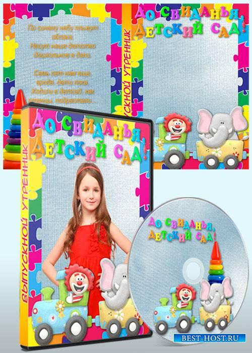 Детский набор dvd для видео выпускного утренника в детском саду - Скоро буд ...