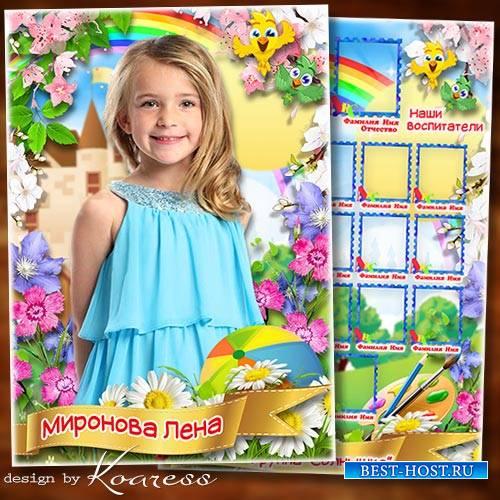 Рамка для детского портрета и виньетка для детского сада - Детский садик, д ...