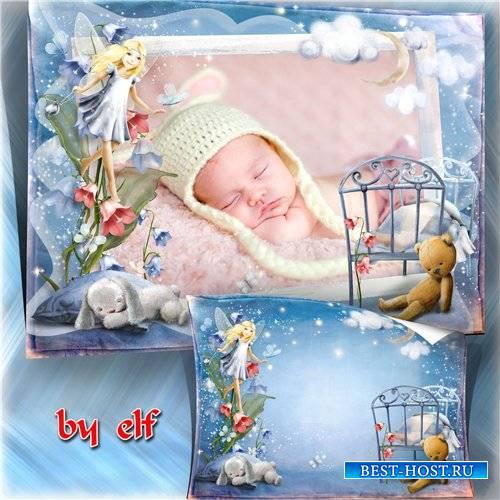 Рамка для детских фото - Спи, малютка, мой прекрасный