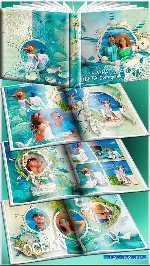 Бирюзовая волна  - Летний фотоальбом