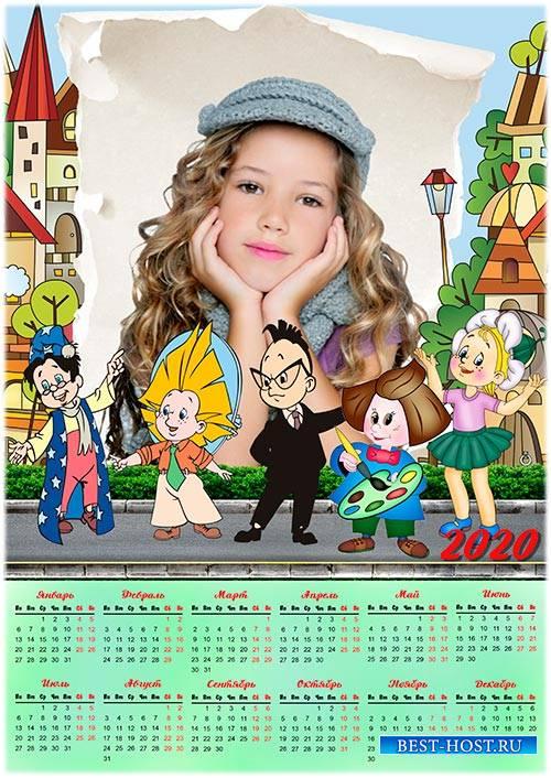 Детский календарь на 2020 год - Незнайка и его друзья