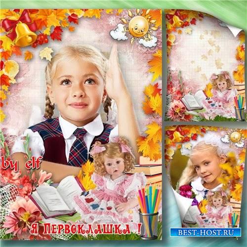 Рамка для школьных фото - До свиданья, детский сад! Здравствуй, школа!