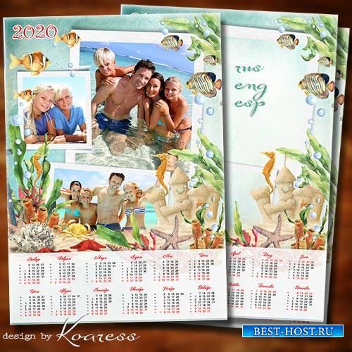 Календарь-рамка на 2020 год - Наш чудесный отпуск