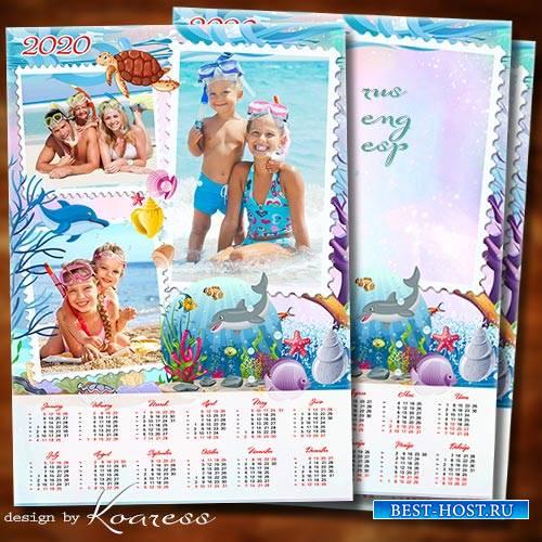Календарь с рамкой для фото на 2020 год - Солнечный берег
