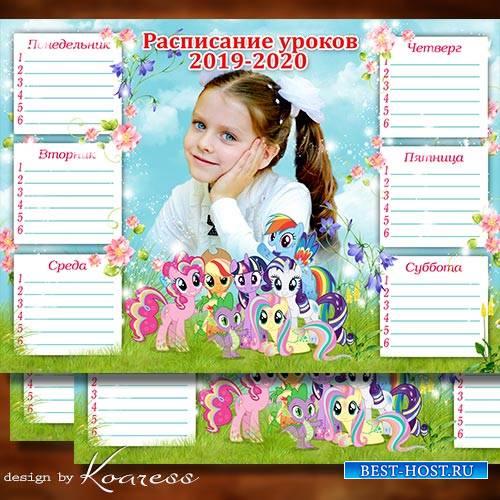 Школьное расписание уроков - Милые пони