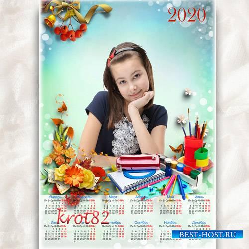 Календарь на 2020 год – Школьные годы идут