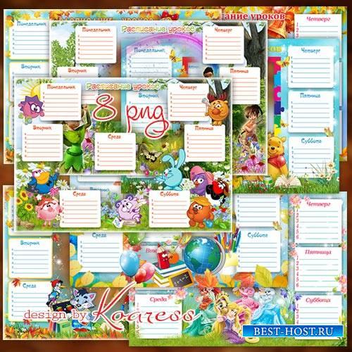 Расписания уроков для младшей школы с вырезами для фото